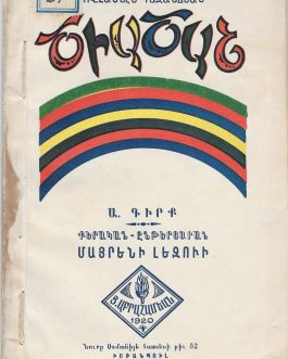 ARMENIAN DIASPORA / ABC BOOK / ISTANBUL IMPRINT: ԾԻԱԾԱՆ: Բ. ԳԻՐՔ; ՔԵՐԱԿԱՆ-ԸՆԹԵՐՑԱՐԱՆ ՄԱՅՐԵՆԻ ԼԵԶՈՒԻ [Tsiatsan: B. girkʻ; kʻerakan-ěntʻertsʻaran mayreni lezui: The Rainbow]