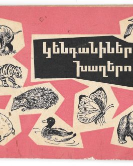 ARMENIAN DIASPORA / CHILDREN's DIDACTIC BOOKS: Կենդանիներս խաղերով [Kendaniners khagherov / Animal Games]