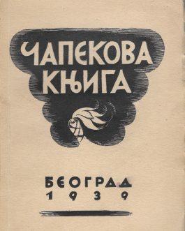 Karel Čapek: Ц̌апекова књига  [Čapekova knjiga / Čapek's Book]