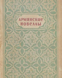ARMENIA / LITERATURE: Армянские новеллы  [Armi︠ a︡ nskie novelly / Armenian Novels]