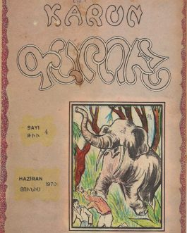 ARMENIAN DIASPORA / ISTANBUL / CHILDREN'S LITERATURE: ԳԱՐՈՒՆ. Karun [Garun / Spring]