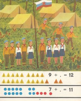 CHILDREN'S BOOK / POLITICAL PROPAGANDA / YUGOSLAV BOOK DESIGN: Prva računica [Math Primer]