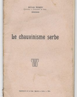 BULGARIAN LITERATURE / SERBO-BULGARIAN RELATIONS: Le chauvin...