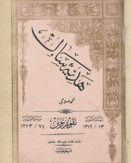 OTTOMAN WORLD ALMANAC: سال هديه  [Hediye-i Sal / New Year]
