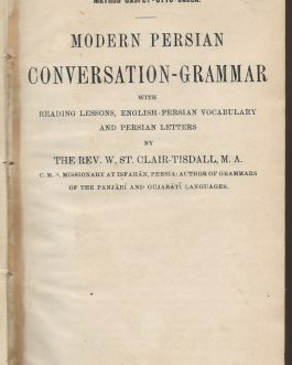 PERSIAN GRAMMAR: Modern Persian Conversation-Grammar with Reading Lessons, English-Persian Vocabulary and Persian Letters