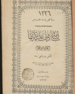 SALNAME / OTTOMAN EMPIRE:  سالنامه دولت عليه عثمانيه [Salname-i Devlet-i Aliye-i Osmaniye. 1326]