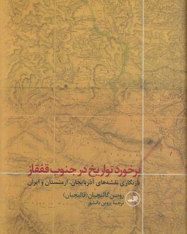 CARTHOGRAPHY / BIBLIOGRAPHY: برخورد تواريخ در جنوب قفقاز [Clash of History in the South Caucasus]