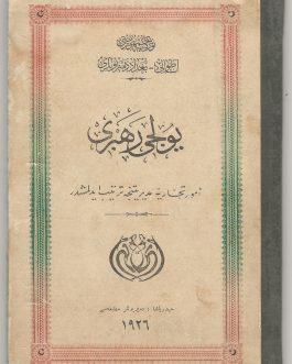 BAGHDAD RAILWAY / ANATOLIAN RAILWAY: يولجى رهبرى  [Passenger Guide].