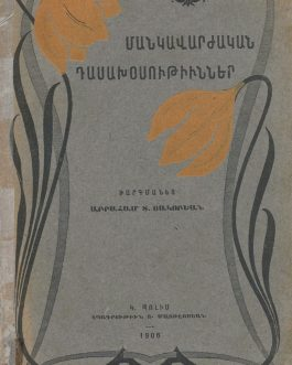 ARMENIAN DIASPORA / ARMENIAN BOOK DESIGN / EDUCATION: ՄԱՆԿԱՎԱՐԺԱԿԱՆ ԴԱՍԱԽՕՍՈՒԹԻՒՆՆԵՐ  [Pedagogical Lectures]