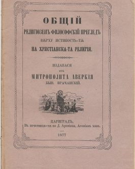 BULGARIAN PRINTING IN ISTANBUL: Общiй религiозенъ филозофскiй прегледъ вѫрху истиность-тѫ на христiанска-та религия   [General Religious Philosophical Review of the Truthfulness of the Christian Religion]  Istanbul