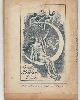 ASTROLOGY: علم نجوم  [Astrology]