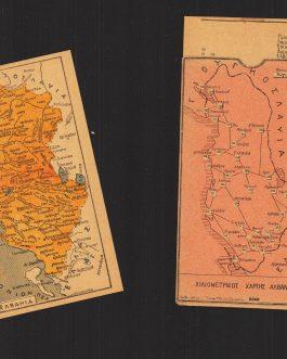 ALBANIA – ROAD MAP: ΑΛΒΑΝΙΑ. ΚΙΛΙΟΜΕΤΡΙΚΟΣ ΗΑΡΤΗΣ ΑΛΒΑΝΙΑΕ.