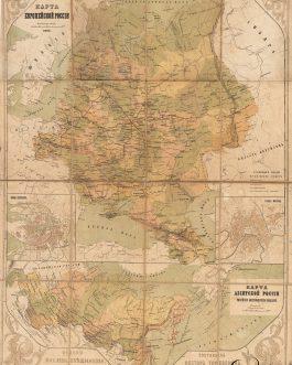 RUSSIAN EMPIRE: Карта Европейской Россіи 1866. / Карта Азіятской Россіи Россійско-Американскихъ Владѣнй.