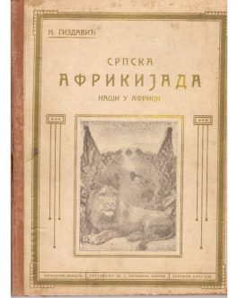WW I – MILITARY HISTORY AND POETRY: Српска Африкијада. Наши у Африци. Srpska Afrikijada. Naši u Africi [Serbian Africana. Our Solders in Africa].