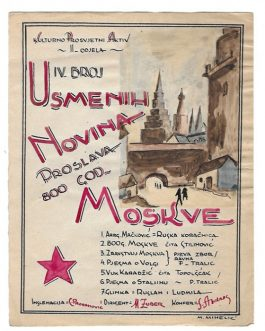 WWII PRISON MUSIC & ART: IV. broj Usmenih novina, Proslava 800 Godina Moskve [4th issue of the Oral Newspaper. Celabration of 800th Anniversary of Moscow].