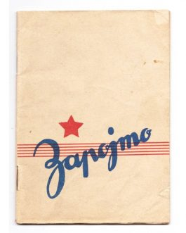 WWII PARTISAN SONGS: Zapojmo [Let's Sing].