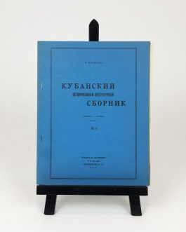 ÉMIGRÉ COSSACK PERIODICAL & MAP: Кубанский исторический и литерарный Сборник [Kubanskij istoričeskij i literarnyj Sbornik / Kuban Historical and Literary Digest], No. 6.