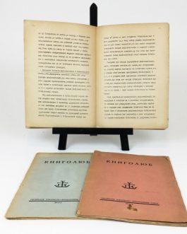 ÉMIGRÉ UKRAINIAN MAGAZINES: Книголюб [Kniholjub, also Knyholiub / Bibliophile]. I, 1931. III-IV, 1931. I-II, 1932.