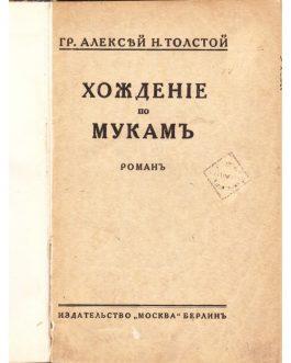 RUSSIAN ÉMIGRÉS: Хожденіе по Мукамъ [The Road to Calvary].
