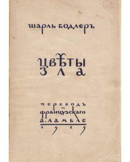 ÉMIGRÉ RUSSIAN PRINTING: Цвѣты зла [Cvety zla / Les Fleurs du Mal].