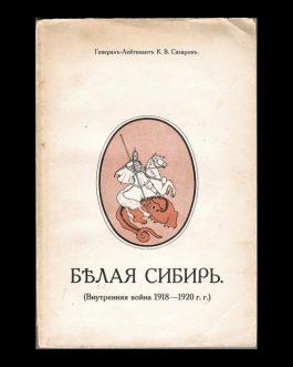 MUNICH, Russian Émigrés. Бѣлая сибирь (Внутренняя война 1918-1920г.г.) [White Siberia.  The Internal War].