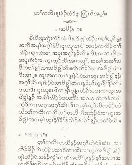 EARLY BURMESE PRINTING / JEWISH STUDIES & ICONOGRAPHY: Notes on the Epistle to the Hebrews: In Karen. [Title also given in the Karen Language].