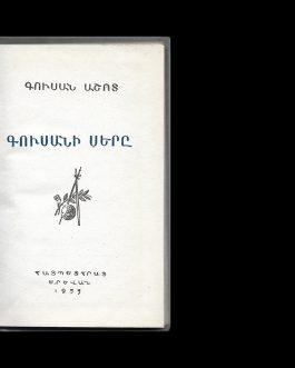 ARMENIAN POETRY: Գուսանի սերը [Gusan's Love].