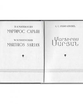 ARMENIAN ART: Мартирос Сарьян. Martiros Sarian. Մարտիրոս Սարեան