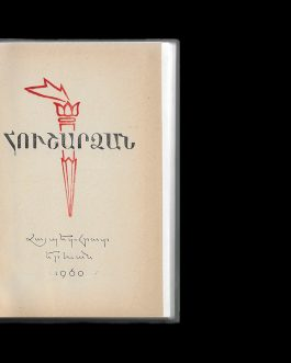 ARMENIAN EARLY COMMUNIST LITERATURE: Չուշարձան [The Monument].