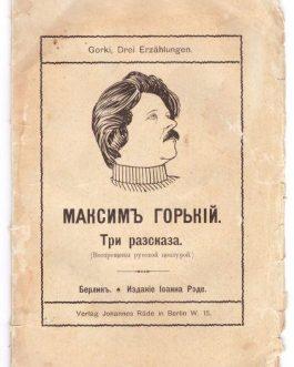 RUSSIAN PRINTING IN BERLIN: Три разсказа [Tri razskaza (vospreshcheny russkoi tsenzuroi) / Three Short Stories (Prohibited by the Russian censor)].