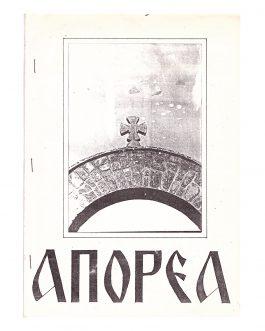YUGOSLAV NEO-AVANTGARDE: Апореа [Aporea]