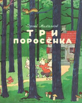 CHILDREN'S BOOK: Три поросёнка [Tri porosenka po anglijskoj skazke / The Three Little Pigs, Based on an English Story]