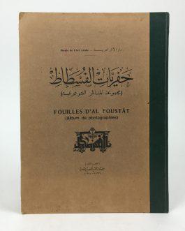 EGYPT / ARCHEOLOGY: حفريات الفسطاط: مجموعة المناظر الفتوغرافية Fouilles d'Al Foustât (Album de photographies)