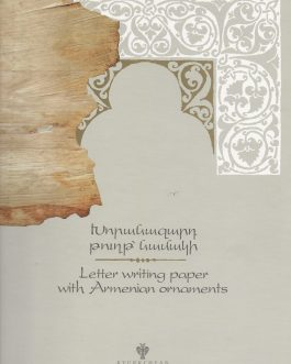 CONTEMPORARY ARMENIAN BOOK DESIGN: Letter Writing Paper with Armenian Ornaments