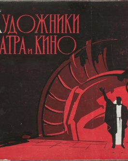 THEATER AND CINEMA / ARMENIA / REFERENCE BOOK: Художники Театра и Кино   [Theater and Cinema Artists]