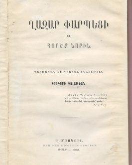 ARMENIAN DIASPORA / MOSCOW IMPRINT: Ղազար Փարպեցի եւ գործք նորին. Պատմական եւ գրական քննութիւն