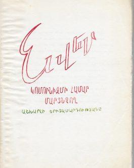 COMMUNISM / ARMENIA: ԿՈՄՈՒՆԱՅԻՑ ԿՈՄՈՒՆԻԶՄ: ՊԱՏՄԱ-ՔԱՂԱՔԱԿԱՆ ԶԵԿՈՒՑՈՒՄ  [From the Commune to the Communism. A Historical-Political Report]