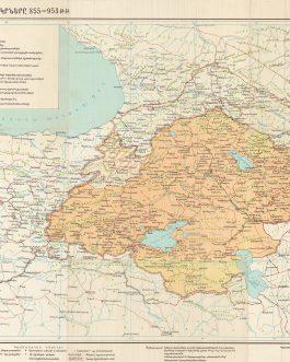 ARMENIA / HISTORICAL GEOGRAPHY / BAGRATID DYNASTY ('SECOND GOLDEN AGE' OF ARMENIA): Հայաստանը և հարևան երկրները 855-953 թթ. [Armenia and its Neighbours 855-953].