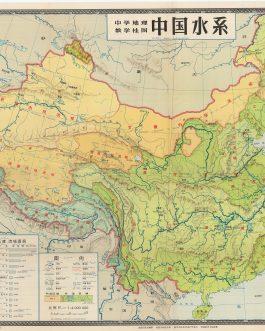 CHINA – ENORMOUS HYDROLOGICAL MAP: 中國水系 [China: Water Systems / Zhongguo shui xi gua tu].