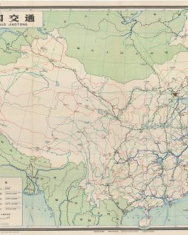 CHINA – ENORMOUS TRANSPORTATION AND COMMUNICATIONS MAP: 中國交通 [China: Communications / Zhongguo Jiaotong].
