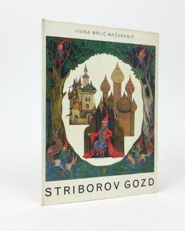CHILDREN'S BOOKS – YUGOSLAVIA: Striborov gozd [Šuma Striborova / Stribor's Forest]