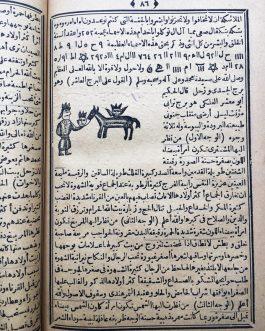 DEMONOLOGY AND SPELLS – CAIRO IMPRINT: هذا كتاب المحقق المدقق اليونانى الفيلسوف الشهير بأبى معشر الفلكى الكبير بالتمام والكمال والحمد الله على كل حال