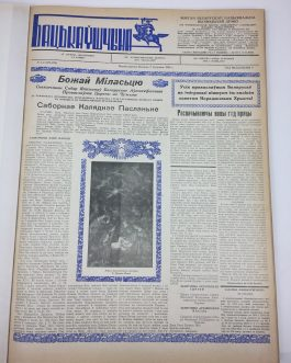 "BELARUSSIAN ÉMIGRÉS / MUNICH: Бацькаўщчына Le Journal Bielorussien ""La Patrie"". Die Weissruthenische Zeitung  ""Das Vaterland"". The Whiteruthenian Newspaper ""The Fatherland""."