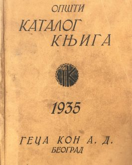BOOK CATALOGUES / SERBIA / KINGDOM OF YUGOSLAVIA: Општи каталог књига. 1935.  [General Catalogue of Books. 1935]