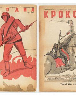 WWII SOVIET SATIRICAL MAGAZINE: Крокодил [Krokodil].