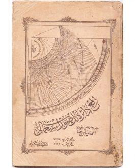 SCIENTIFIC INSTRUMENTS / ISLAMIC QUADRANT: ربع دائِره نك صورت استعملى [Rubu Dairenin Suret-i İsti'mali / User's Book of Quadrant]