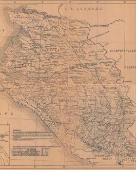 COSSACK CARTOGRAPHY – COSSACK ÉMIGRÉS – USA: Карта Кубанскаго Края 1792-1920  [Karta Kubanskago Kraja / Map of the Kuban Region].