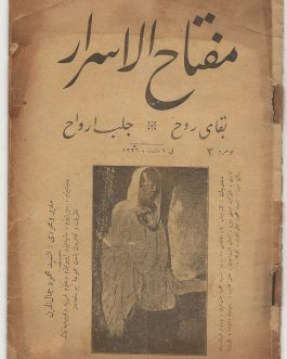 SPIRITUALISM /  SUPERNATURAL: مفتاح الاسرلر. بقاى روح. جلبارواح  [Miftah Al-Asarlar / A Key to the Secrets. Surviving Souls – Calling of the Dead]