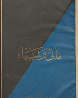 EDEBIYAT-I CEDIDE / NEW LITERATURE:  مائى و سياه [Mai ve Siyah / Blue and Black]