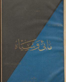 EDEBIYAT-I CEDIDE / NEW LITERATURE:  مائى و سياه [Mai ve Siyah / Blue and Black]